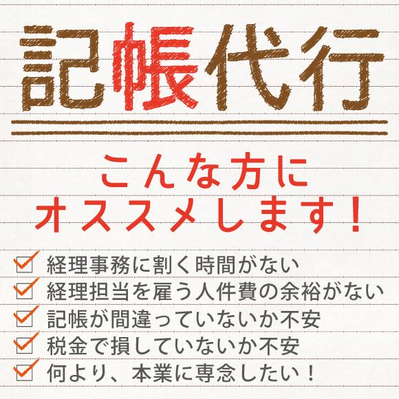記帳代行ライト版(対象:月間売上100万円未満)