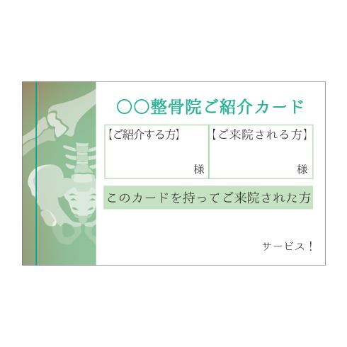 紹介カード クールB