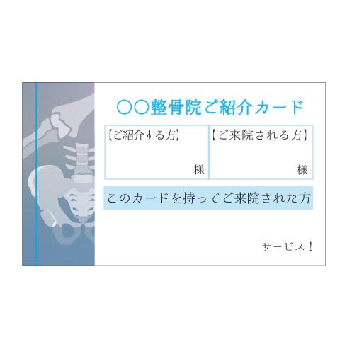 紹介カード クールC