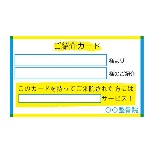 紹介カード シンプルA