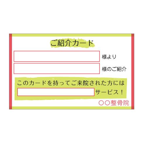 紹介カード シンプルB
