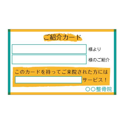 紹介カード シンプルC