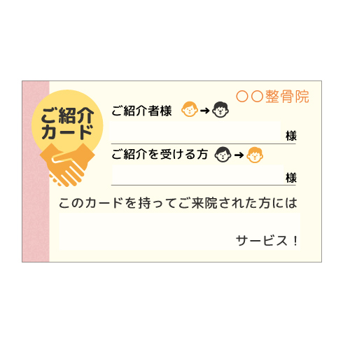 紹介カード パステルA