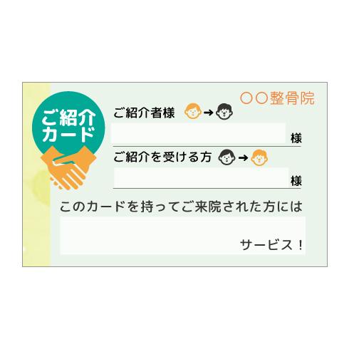 紹介カード パステルB