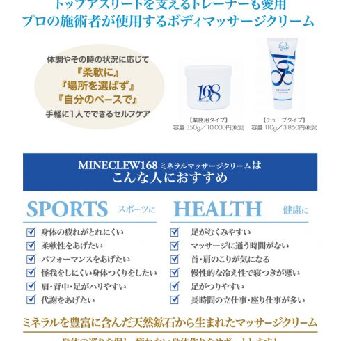 MINECLEW168 ミネラルマッサージクリーム 350g×5個セット【送料無料】