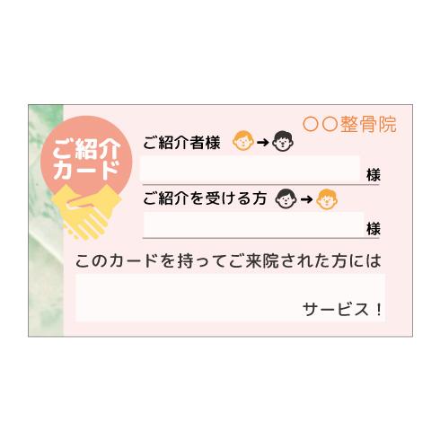 紹介カード パステルC