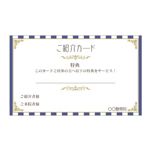 紹介カード ラグジュアリーA
