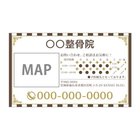紹介カード ラグジュアリーB