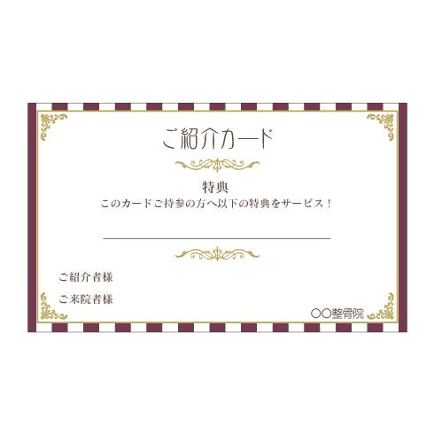 紹介カード ラグジュアリーC