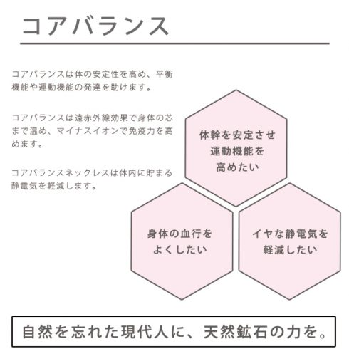 コアバランス ネックレス(黒×赤)【送料無料】