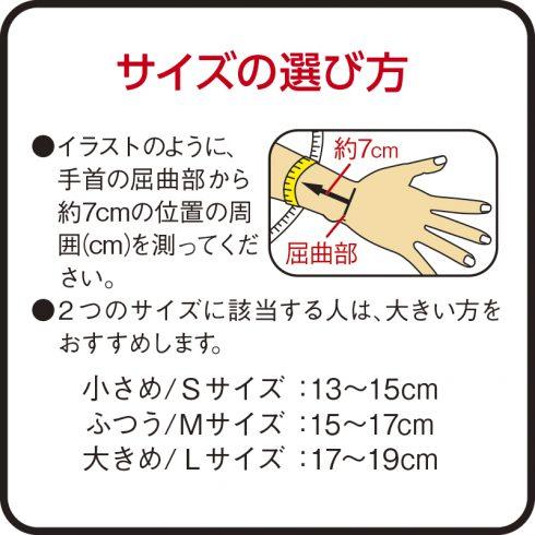 バンテリンサポーター 手首専用【Mサイズ】2個セット