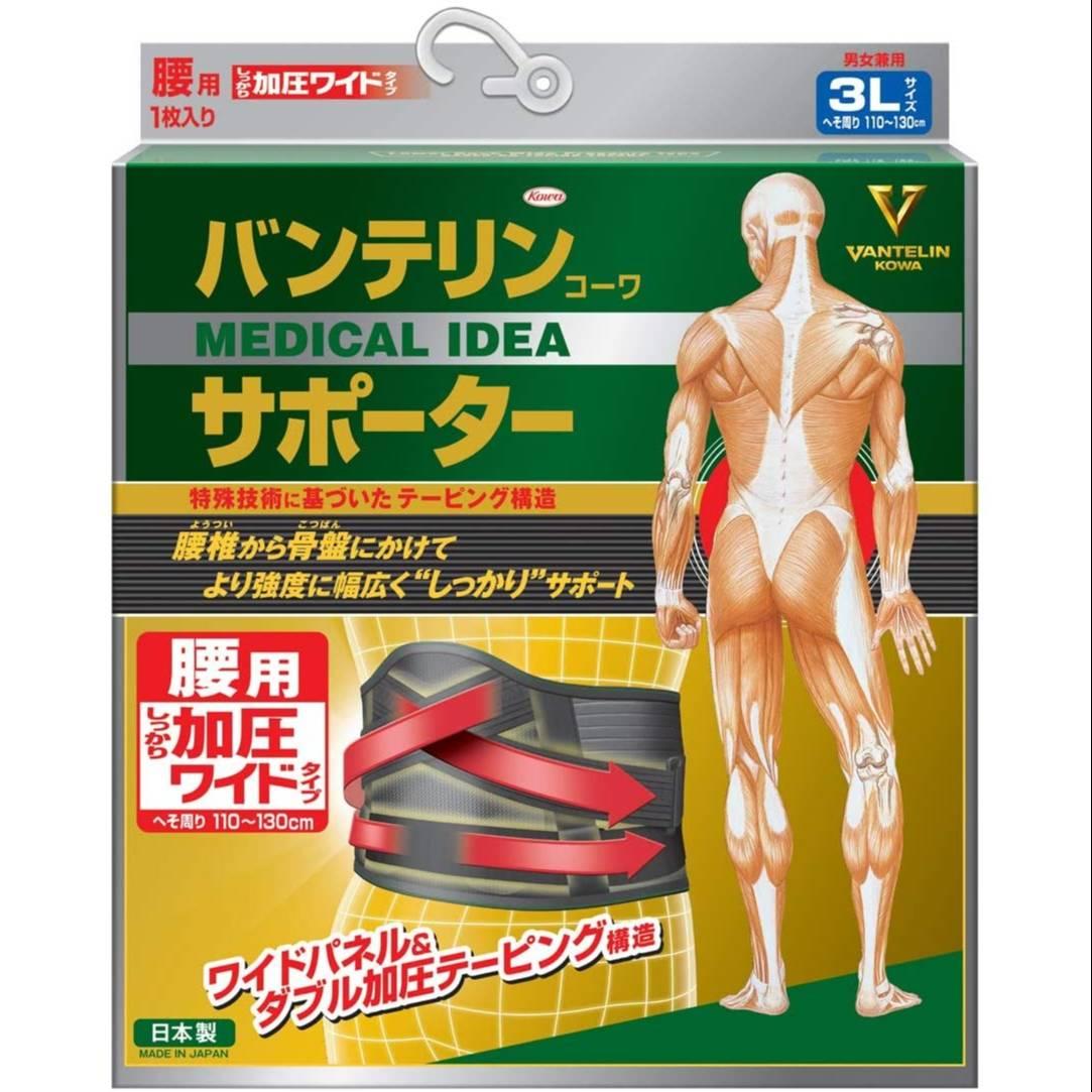 バンテリンサポーター 腰用しっかり加圧ワイドタイプ【3Lサイズ】