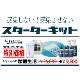 ウイルス感染症対策除菌剤水成二酸化塩素 JB-Bio スターターキット