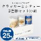 サバイバルフーズ[小缶]クラッカーとシチュー2種類セット
