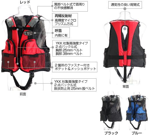 ライフジャケット(救命胴衣) 大人用/男女兼用/フリーサイズ