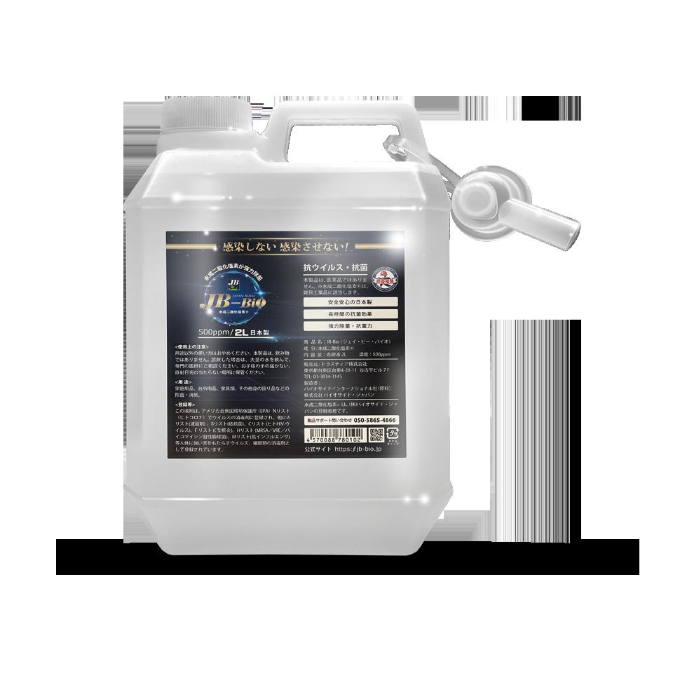 卓上超音波加湿器300ml 5個&水成二酸化塩素(2Lx5本)