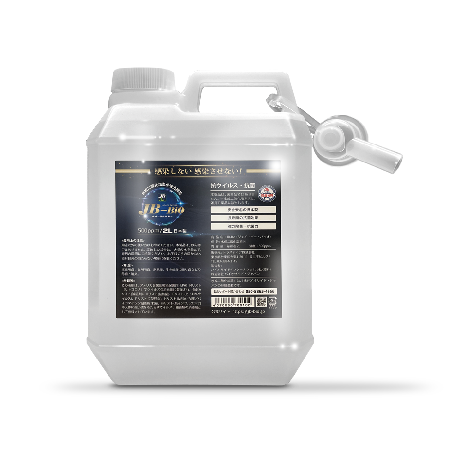 タッチレス消毒器(300mL) 5個&水成二酸化塩素(2Lx5本)