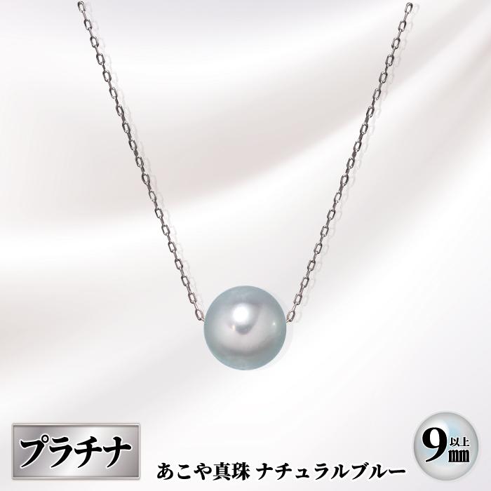 大珠9mm ナチュラルブルー和珠本真珠ペンダント