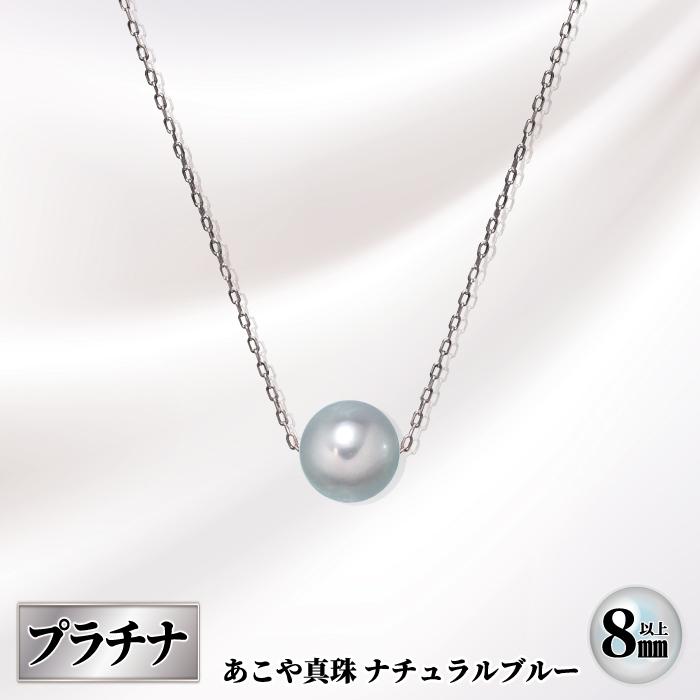 大珠8mm ナチュラルブルー和珠本真珠ペンダント