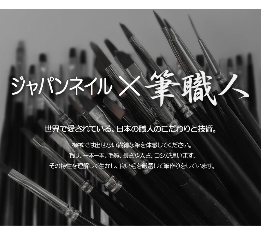 【スクエアオーバル】 日本製 ジャパンネイル プロフェッショナル ネイルブラシシリーズ メイドインジャパン