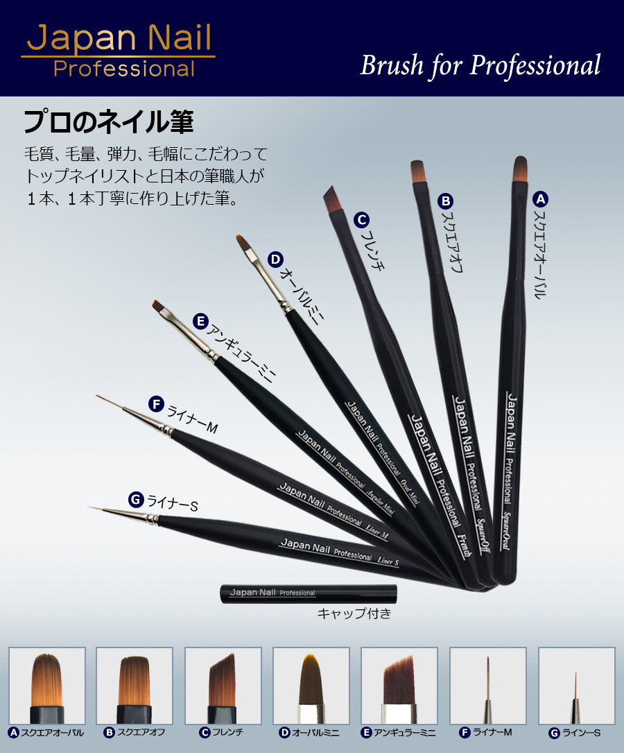 【スクエアオフ】 日本製 ジャパンネイル プロフェッショナル ネイルブラシシリーズ メイドインジャパン