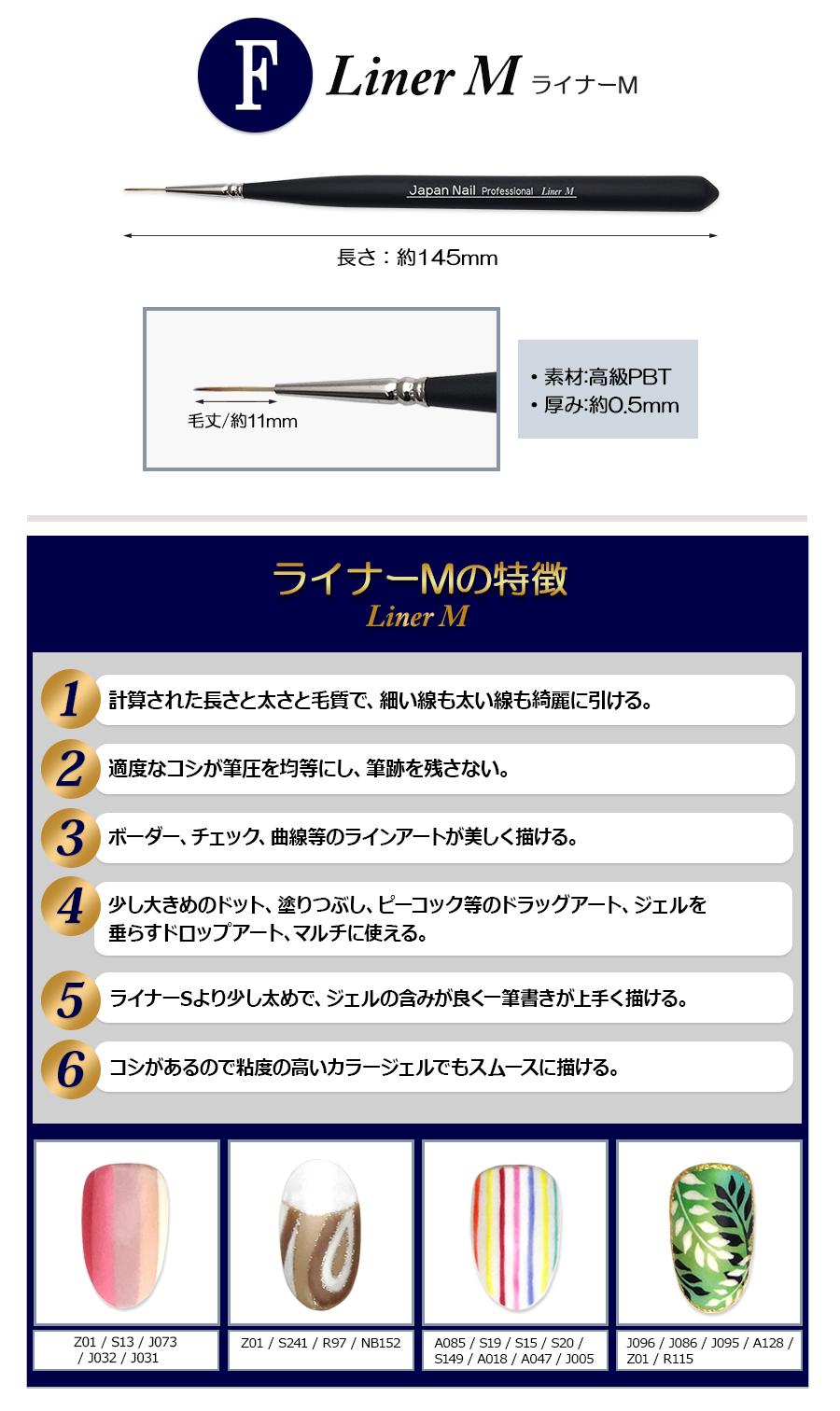【ライナーM】 日本製 ジャパンネイル プロフェッショナル ネイルブラシシリーズ メイドインジャパン【HLS_DU】