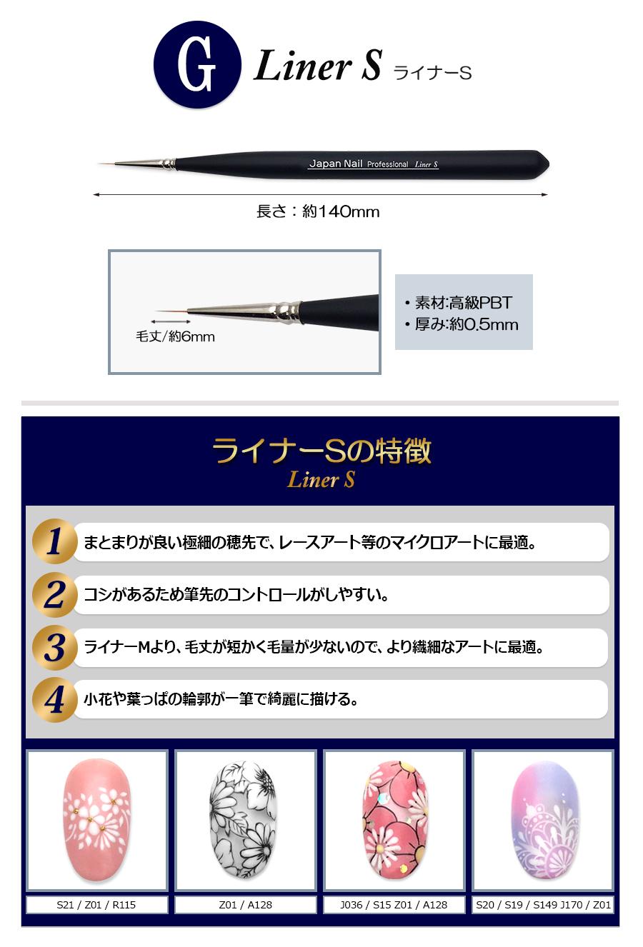 【ライナーS】 日本製 ジャパンネイル プロフェッショナル ネイルブラシシリーズ メイドインジャパン【HLS_DU】