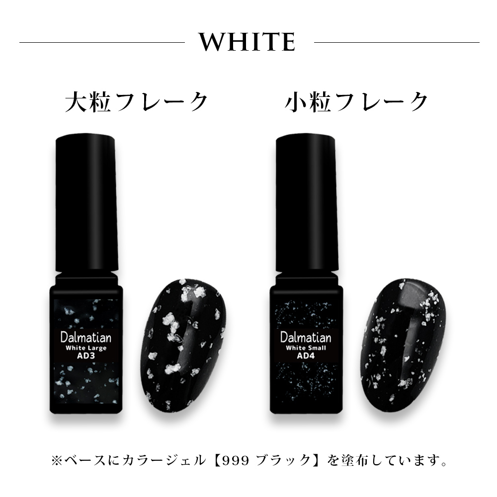 安心の日本製 ダルメシアンジェル アーティストジェルシリーズカラージェル