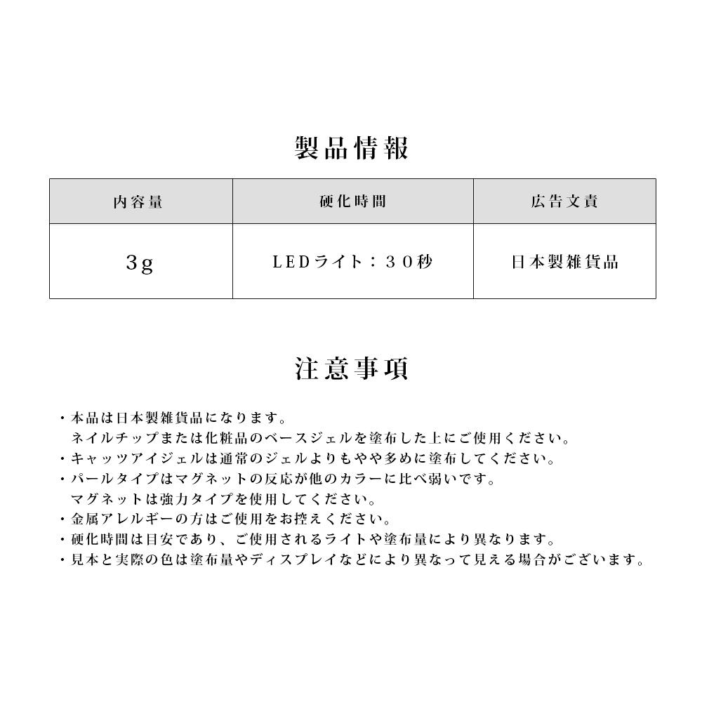 安心の日本製 キャッツアイジェル アーティストジェルシリーズカラージェル
