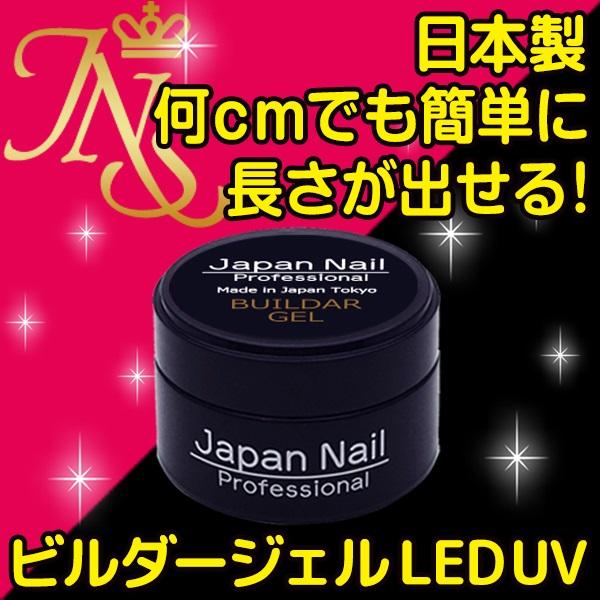 日本製プロ用ビルダージェル薄い爪・二枚爪・傷んだ爪が補強出来るLEDUV10g