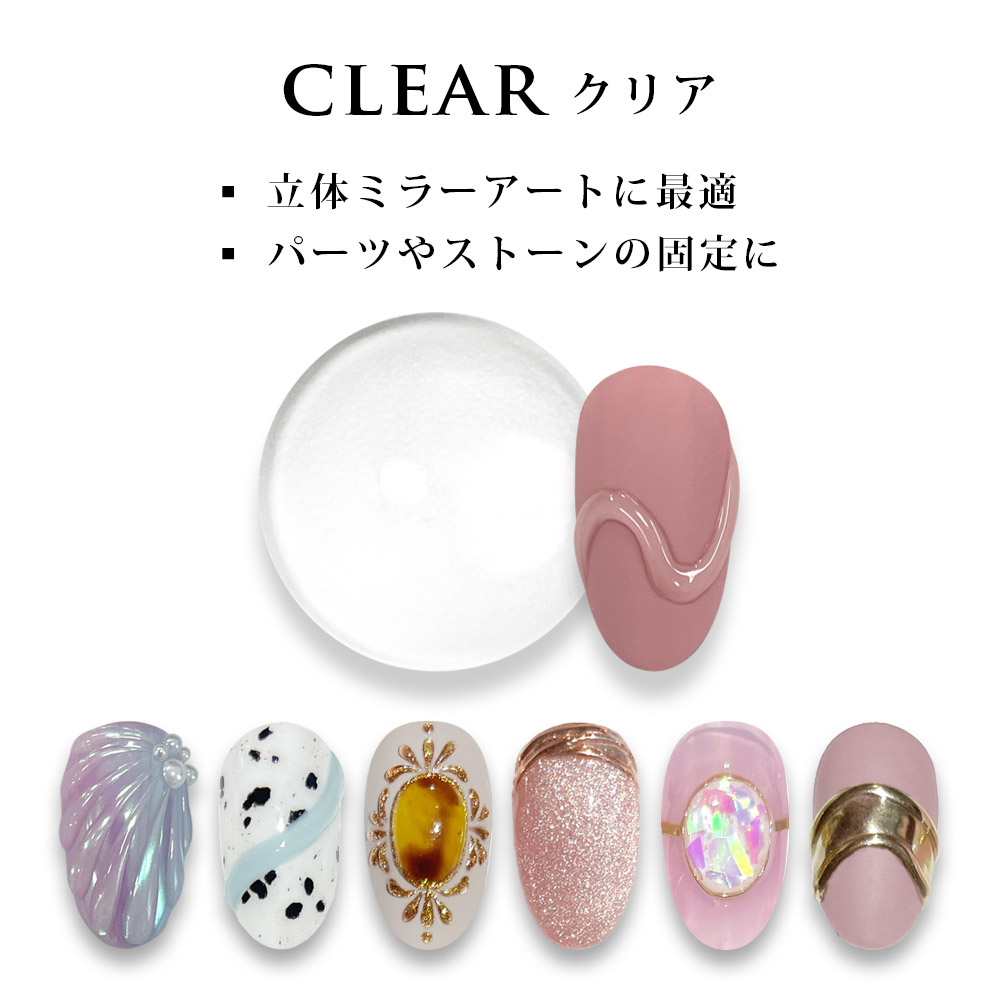 安心の日本製化粧品登録済みジェル アイシングジェル 大容量10gタイプ クリアジェル ミラーネイル ジェルネイル