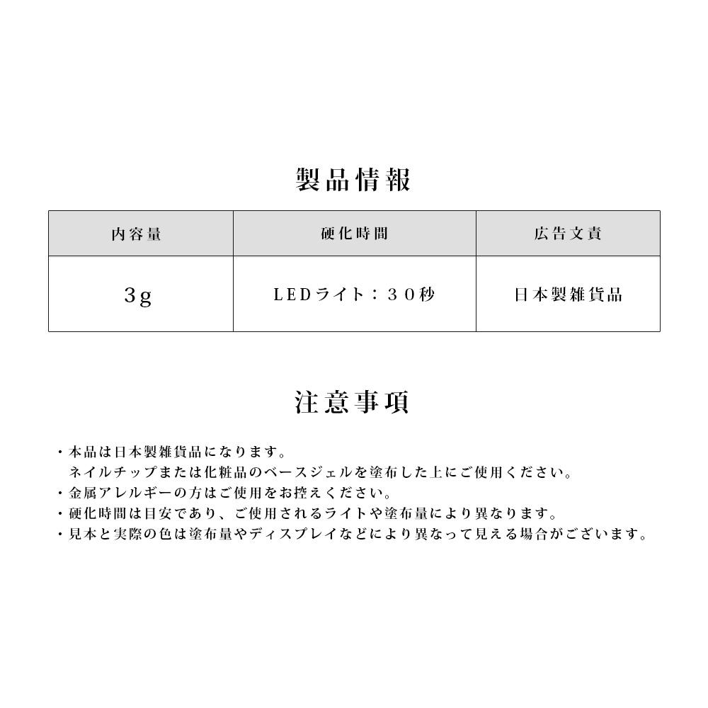 安心の日本製 メタリックジェル アーティストジェルシリーズカラージェル