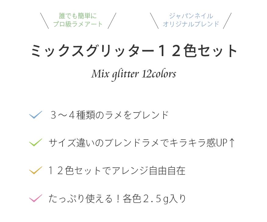 ミックスグリッター12色セット