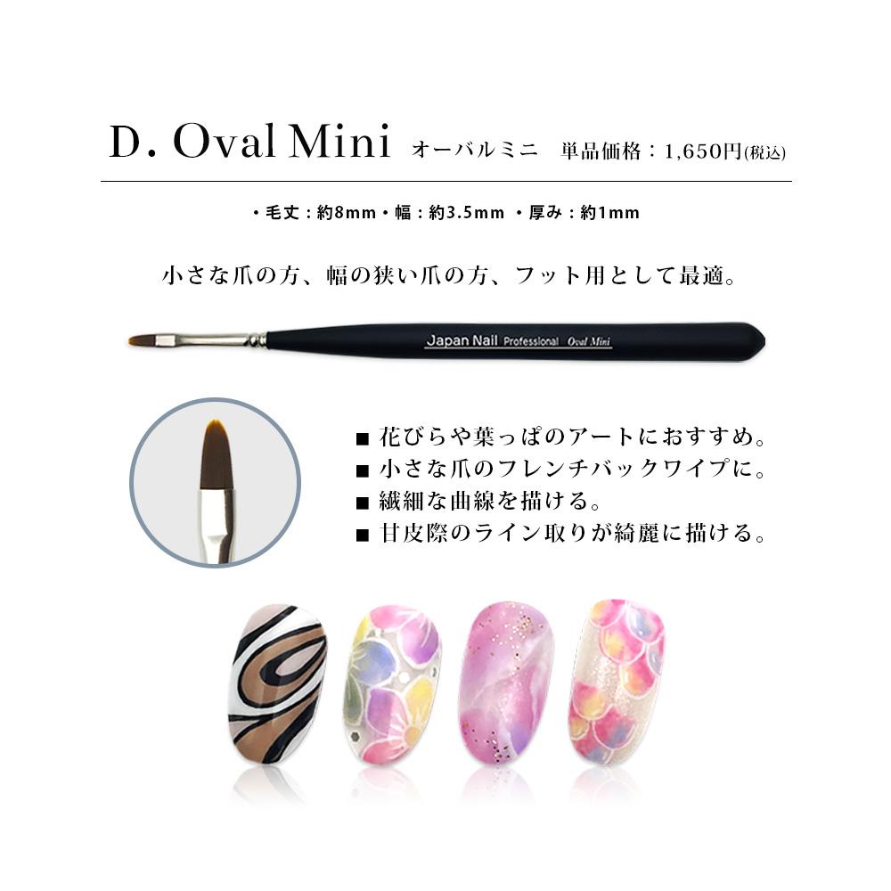 日本製 ジャパンネイル プロフェッショナル ネイルブラシ5本セット メイドインジャパン