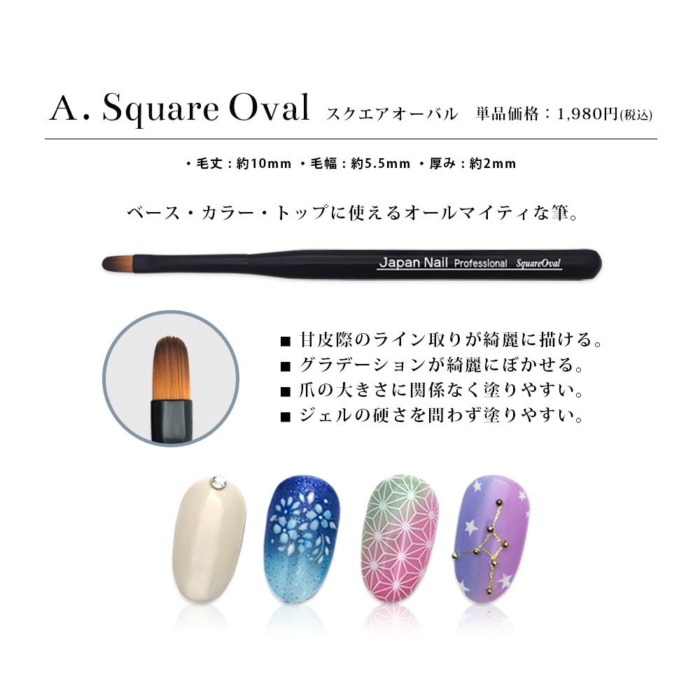 日本製 ジャパンネイル プロフェッショナル ネイルブラシ7本セット メイドインジャパン