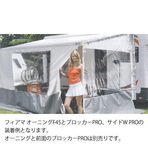 FIAMMA(フィアマ) オーニング用 ブロッカーSIDE W PRO