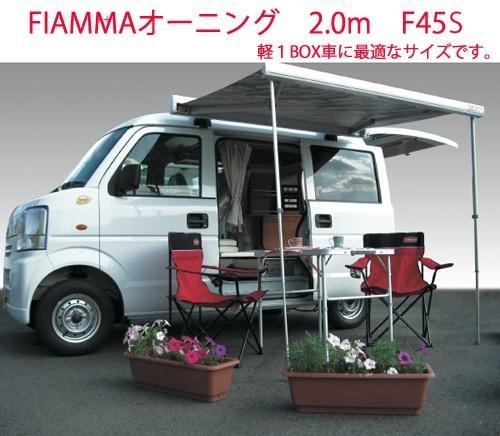 FIAMMA(フィアマ) オーニング F45S 200