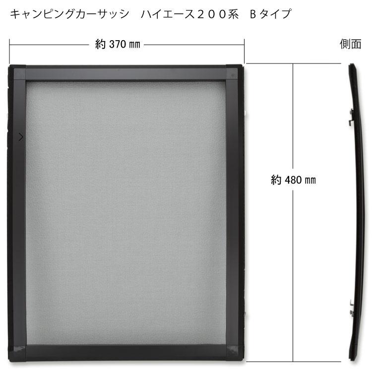 200系ハイエース/レジアスエース用 キャンピングカーサッシ B1枚