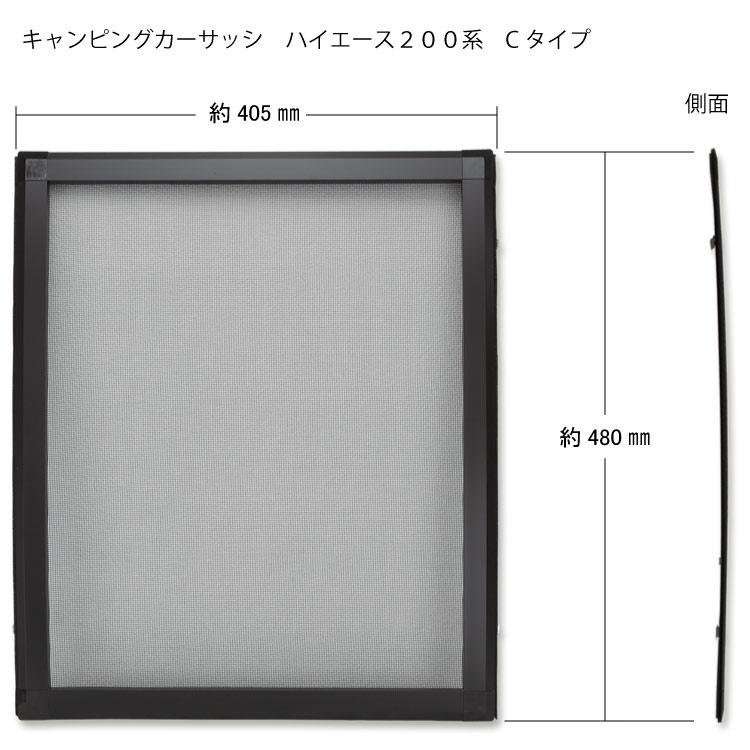 200系ハイエース/レジアスエース用 キャンピングカーサッシ C1枚