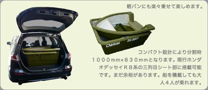 ライトボート(ミニボート/スモールボート・2分割) 釣り用/レジャー用 一人乗り