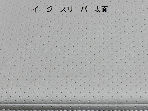JP(ジェーピー) フラットパッド & イージースリーパー NISSAN クリッパー リオ U71W/72W 2007(H19).06 〜