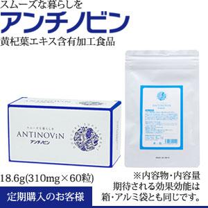 [定期購入]【アンチノビン 18.6g(310mg×60粒)】<br>※特別価格のため、ポイントを使用することは出来ません。
