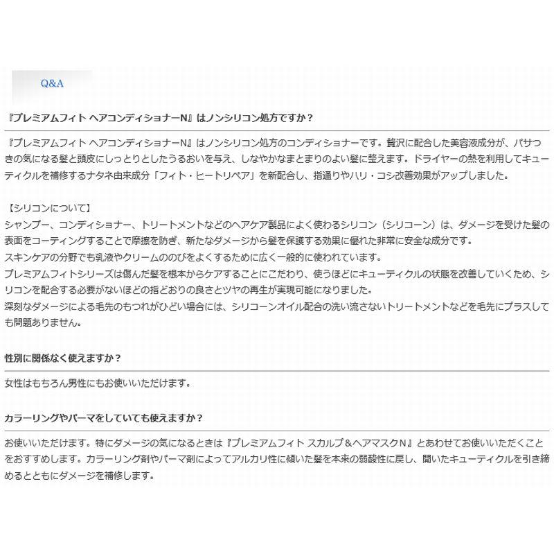 【アンプルール】AMPLEUR  プレミアムフィト ヘアコンディショナーN260gコンディショナー