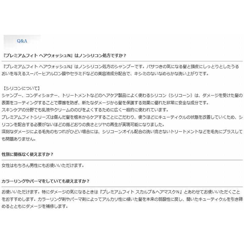 【アンプルール】AMPLEUR  プレミアムフィト ヘアウォッシュN260mLシャンプー