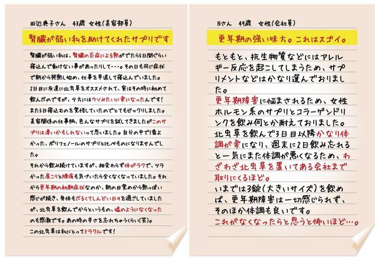 ISOGreen北虫草(アイ エス オー グリーン ホクチュウソウ)120粒