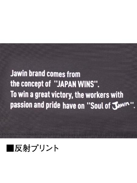 【Jawin】 54120 空調服(TM)ベスト(フード付)(ファン無し)[2021年春夏]