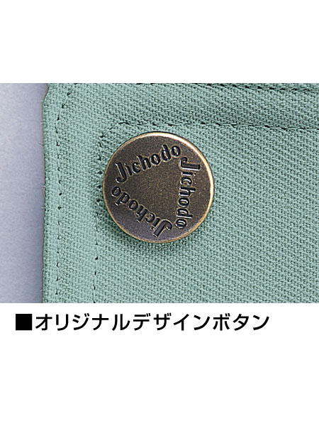 【JICHODO】 45900 ストレッチ長袖ブルゾン [春夏]