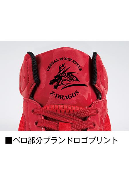 【Z-DRAGON】 S5213 セーフティシューズ[2021年秋冬][10月上旬〜10月中旬入荷予定]※予約購入