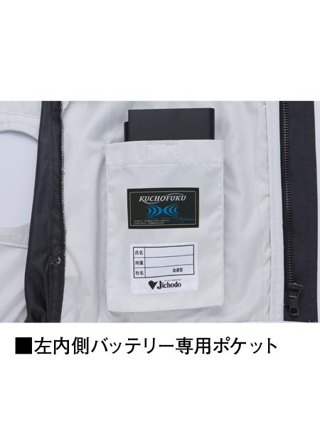 【Field Message】 87090 空調服(TM)長袖ブルゾン [2021年春夏]