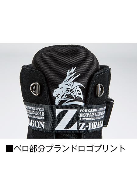 【Z-DRAGON】 S6213 セーフティシューズ[2021年秋冬][10月上旬〜10月中旬入荷予定]※予約購入